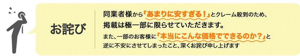 当社のエコキュート標準工事費 ¥120,000