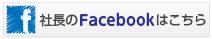 社長のFacebookはこちら