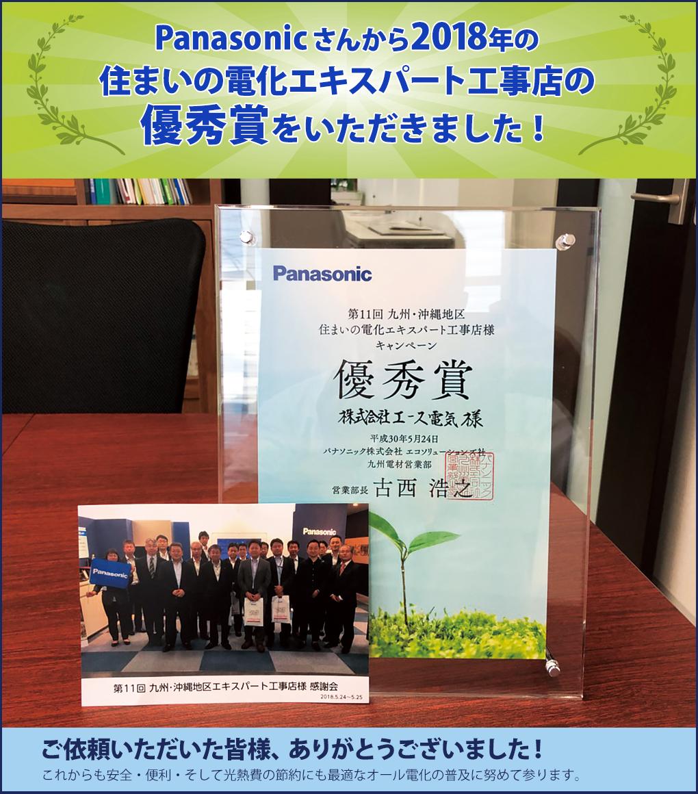 Panasonicキャンペーンで優秀賞を受賞しました