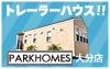 トレーラーハウス「PARKHOMES大分(パークホームズ)」