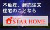 大分の建売住宅「STAR HOME(スターホーム)」