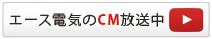 エース電気のCM放送中