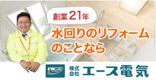 水回りのリフォーム専門.com